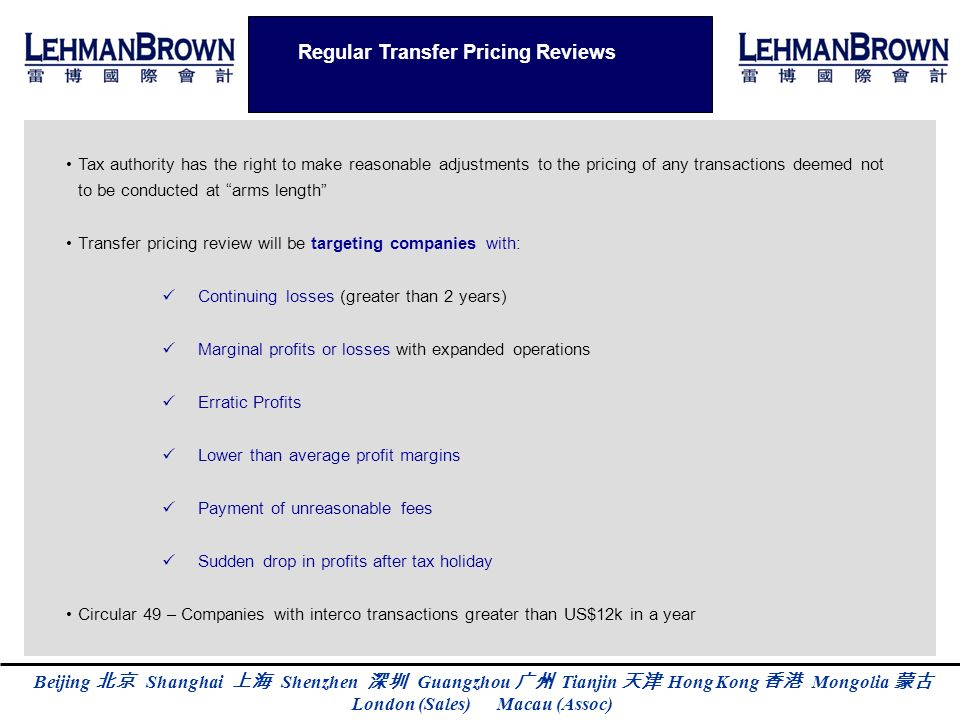 Beijing Shanghai Shenzhen Guangzhou Tianjin Hong Kong Mongolia London (Sales) Macau (Assoc) Regular Transfer Pricing Reviews Tax authority has the rig