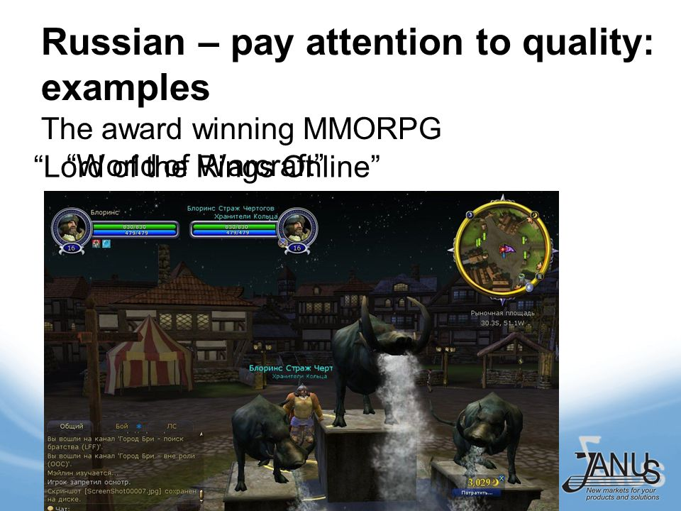 Russian – pay attention to quality: examples The award winning MMORPGWorld of Warcraft Lord of the Rings Online