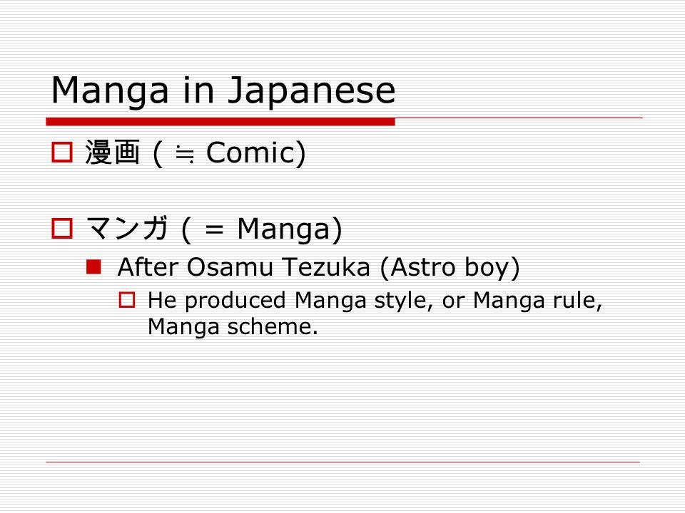 Manga in Japanese ( Comic) ( = Manga) After Osamu Tezuka (Astro boy) He produced Manga style, or Manga rule, Manga scheme.