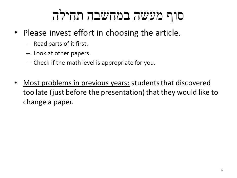 סוף מעשה במחשבה תחילה 6 Please invest effort in choosing the article. – Read parts of it first. – Look at other papers. – Check if the math level is a