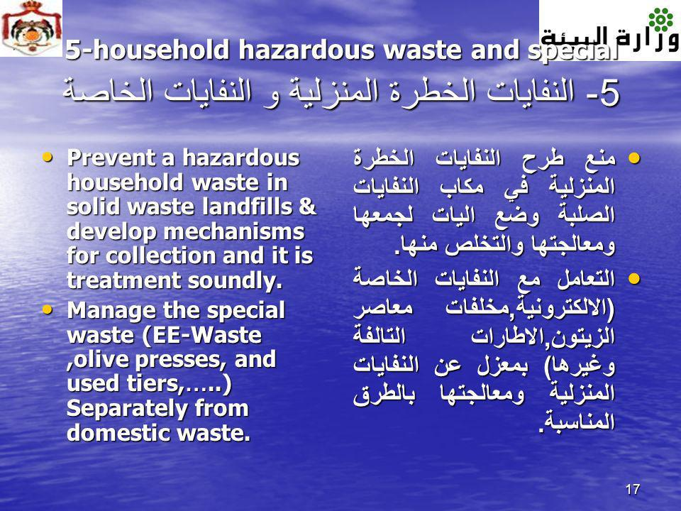 17 5-household hazardous waste and special 5- النفايات الخطرة المنزلية و النفايات الخاصة Prevent a hazardous household waste in solid waste landfills