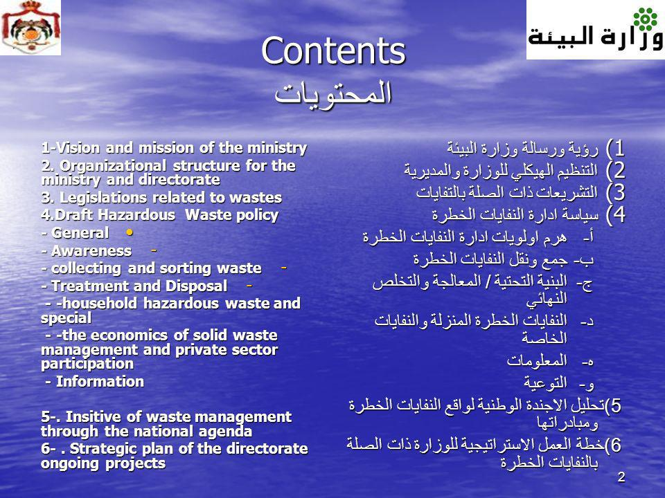 2 Contents المحتويات 1-Vision and mission of the ministry 2. Organizational structure for the ministry and directorate 3. Legislations related to wast