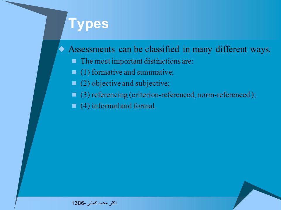 تعریف ارزیابی در کتاب اصلاح نظام های مدیریتی جلد سوم از 7 برنامه تحول در نظام اداری آمده است : ارزیابی : فرآیند سنجش ، ارزش گذاری و قضاوت ( مصوب هیات