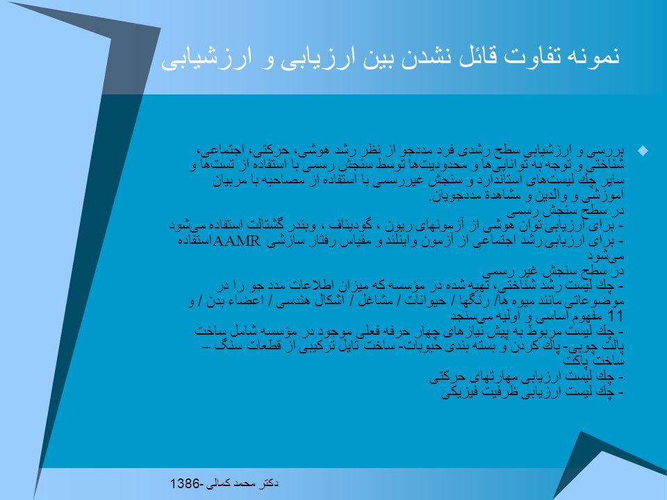 تفاوت ارزیابی و ارزشیابی دکتر محمد کمالی - 1386