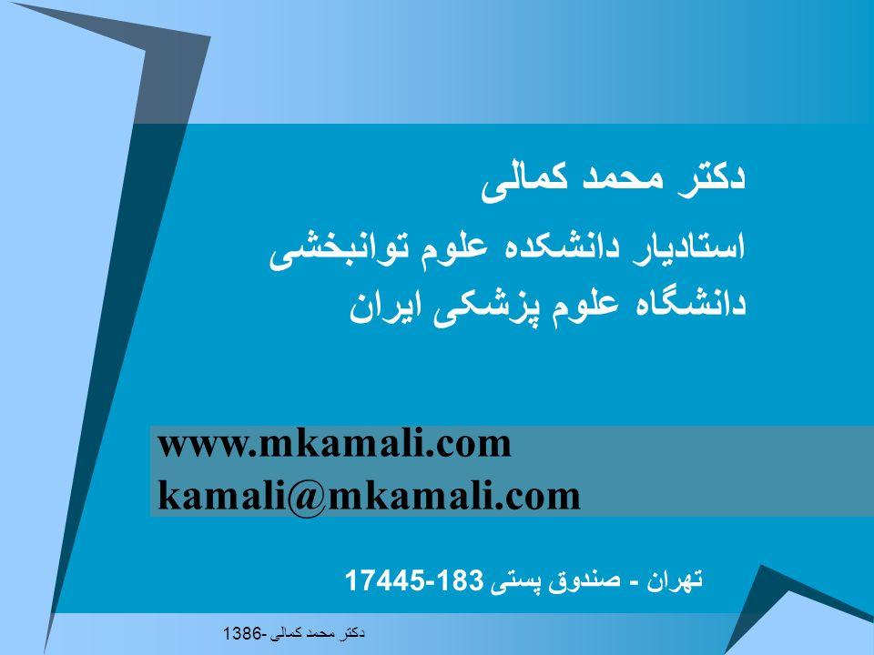 دکتر محمد کمالی - 1386