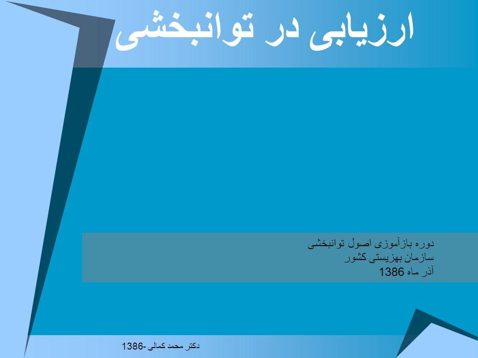 The tool focuses on self assessment of: دکتر محمد کمالی - 1386