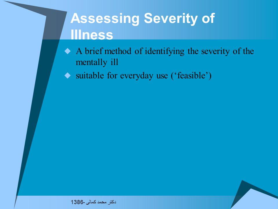 ابزار های ارزیابی دکتر محمد کمالی - 1386
