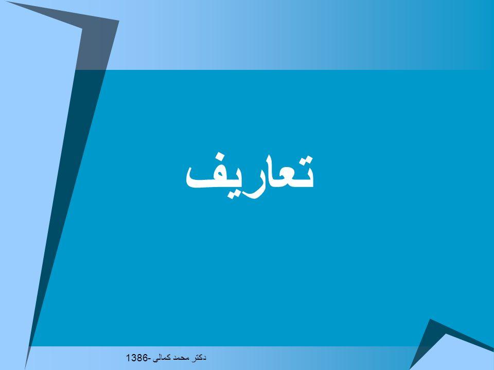 ارزیابی در توانبخشی دوره بازآموزی اصول توانبخشی سازمان بهزیستی کشور آذر ماه 1386 دکتر محمد کمالی - 1386