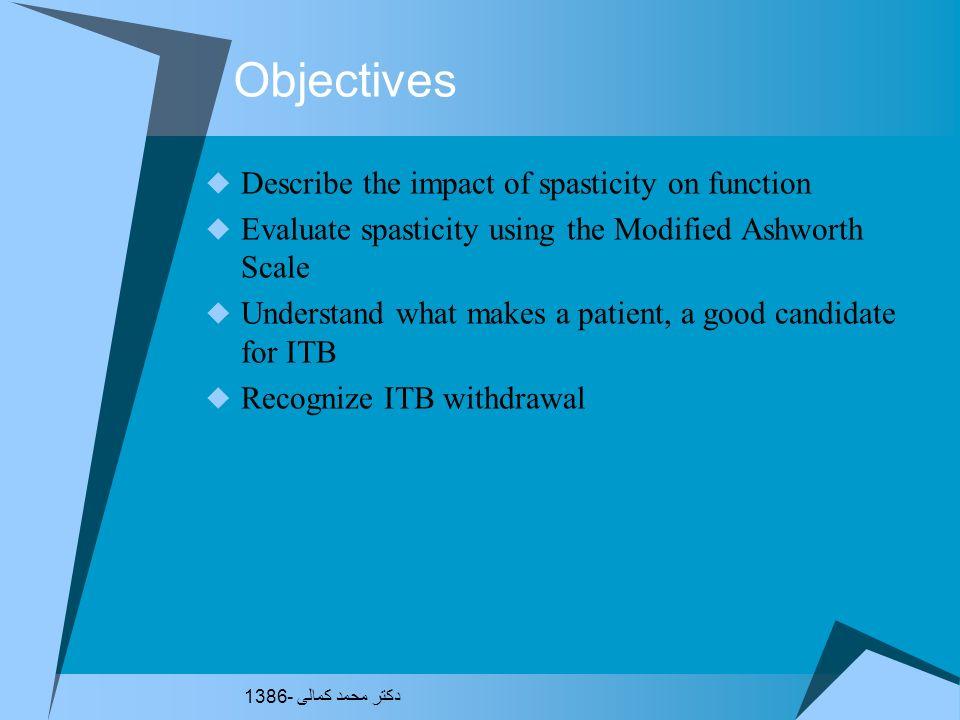 ارزیابی در حیطه های مختلف دکتر محمد کمالی - 1386