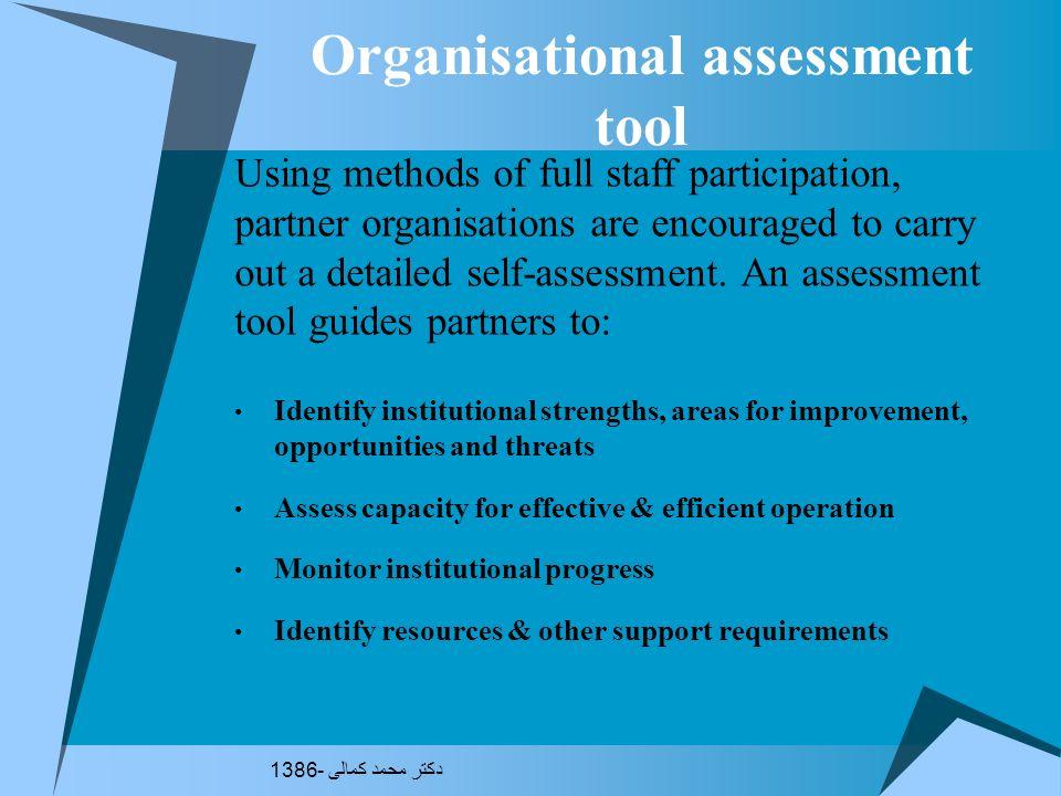 Organisational assessment tool دکتر محمد کمالی - 1386