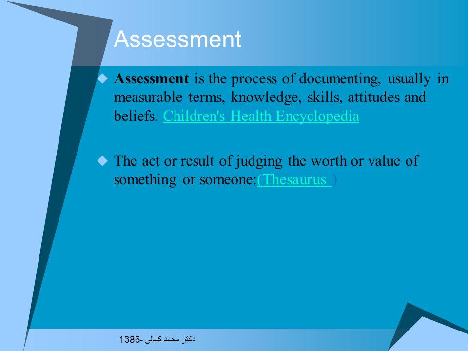 پرسش؟ دکتر محمد کمالی - 1386