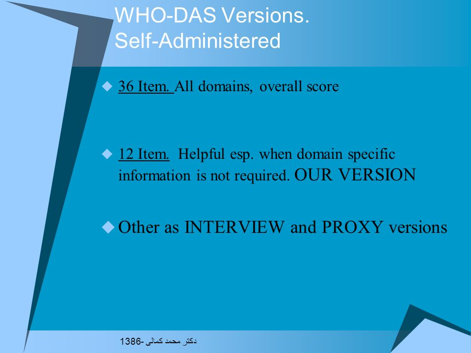 WHO-DAS Six Domains Understanding and communicating Getting around Self care Getting along with others Life activities Participation in society دکتر م