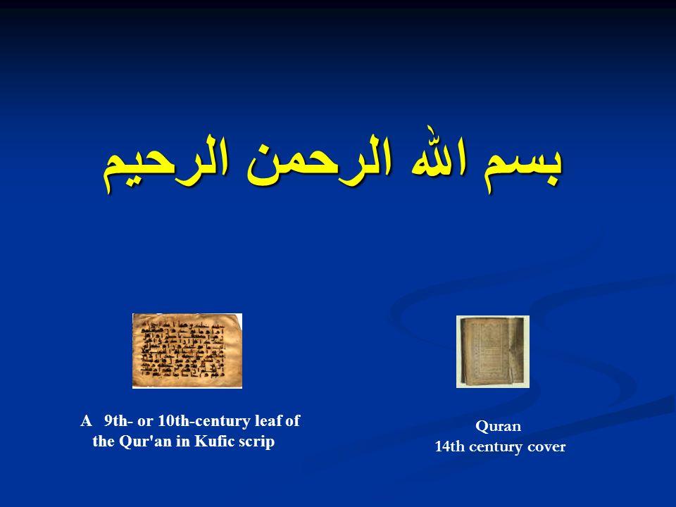 بسم الله الرحمن الرحيم Quran 14th century cover A 9th- or 10th-century leaf of the Qur an in Kufic scrip