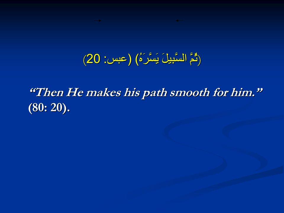 ( ثُمَّ السَّبِيلَ يَسَّرَهُ ) ( عبس : 20) Then He makes his path smooth for him. (80: 20). Then He makes his path smooth for him. (80: 20).