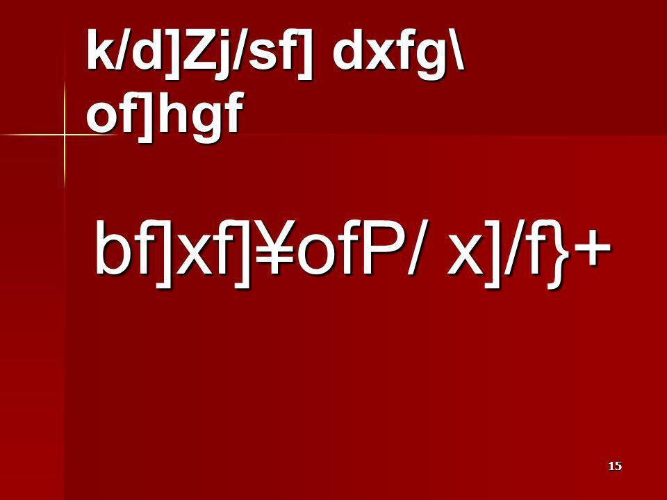 15 k/d]Zj/sf] dxfg\ of]hgf bf]xf]¥ofP/ x]/f}+
