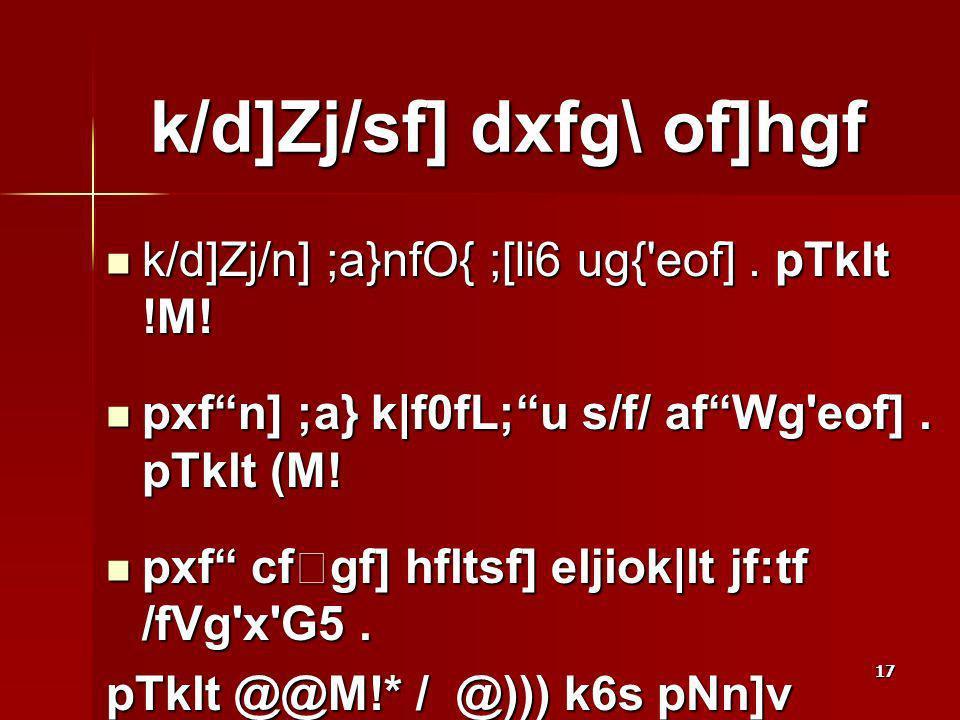 17 k/d]Zj/n] ;a}nfO{ ;[li6 ug{ eof]. pTklt !M. k/d]Zj/n] ;a}nfO{ ;[li6 ug{ eof].