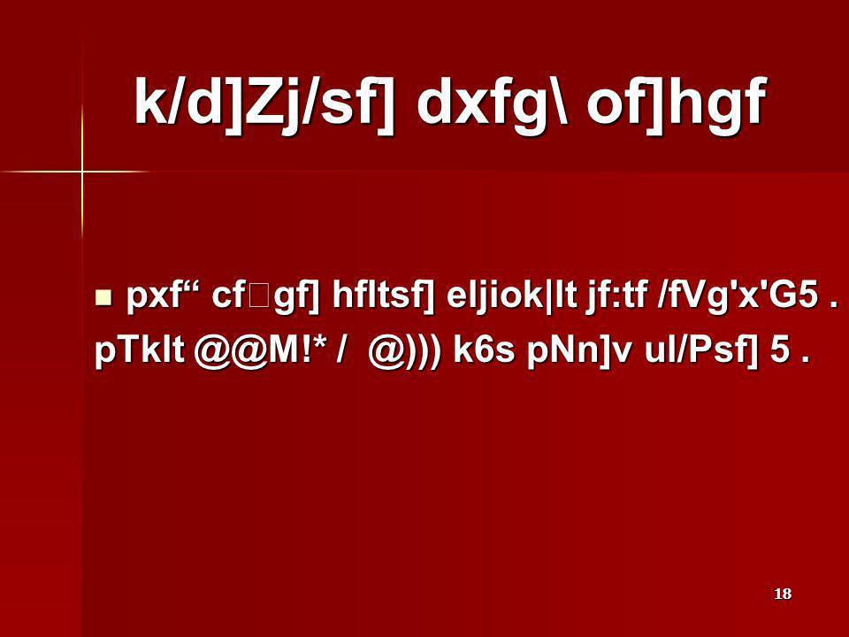 18 pxf cfgf] hfltsf] eljiok|lt jf:tf /fVg'x'G5. pxf cfgf] hfltsf] eljiok|lt jf:tf /fVg'x'G5. pTklt @@M!* / @))) k6s pNn]v ul/Psf] 5. k/d]Zj/sf] dxfg\