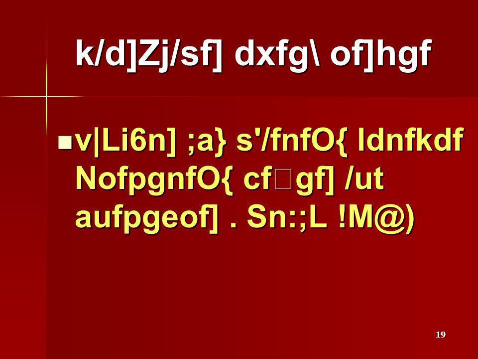 19 v|Li6n] ;a} s /fnfO{ ldnfkdf NofpgnfO{ cfgf] /ut aufpgeof].