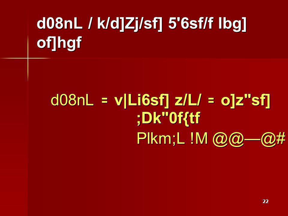22 d08nL / k/d]Zj/sf] 5 6sf/f lbg] of]hgf d08nL = v|Li6sf] z/L/ = o]z sf] ;Dk 0f{tf Plkm;L !M @@@#