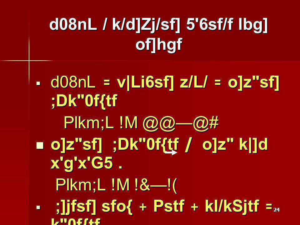 24 d08nL / k/d]Zj/sf] 5'6sf/f lbg] of]hgf d08nL = v|Li6sf] z/L/ = o]z