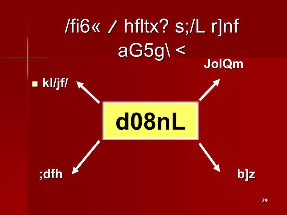 29 JolQm JolQm kl/jf/ kl/jf/ ;dfh b]z ;dfh b]z /fi6« / hfltx s;/L r]nf aG5g\ < d08nL