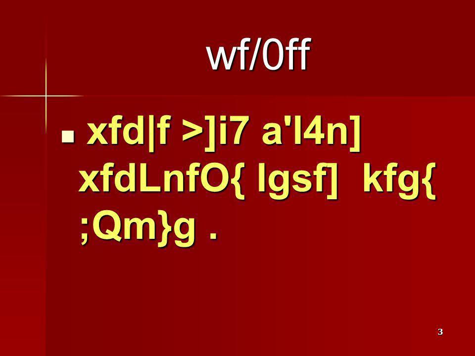 3 wf/0ff wf/0ff xfd|f >]i7 a'l4n] xfdLnfO{ lgsf] kfg{ ;Qm}g. xfd|f >]i7 a'l4n] xfdLnfO{ lgsf] kfg{ ;Qm}g.
