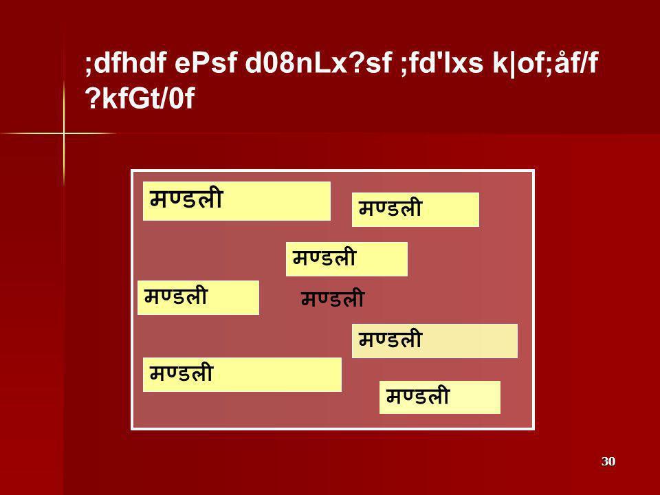 30 ;dfhdf ePsf d08nLx?sf ;fd'lxs k|of;åf/f ?kfGt/0f