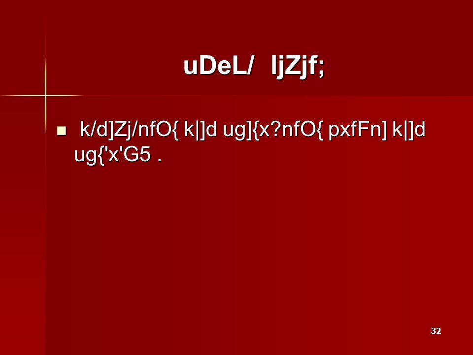 32 uDeL/ ljZjf; k/d]Zj/nfO{ k|]d ug]{x nfO{ pxfFn] k|]d ug{ x G5.