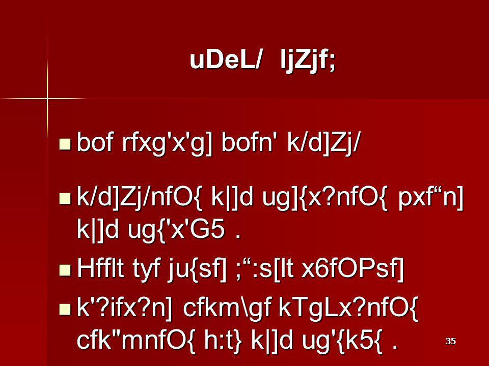 35 uDeL/ ljZjf; bof rfxg'x'g] bofn' k/d]Zj/ bof rfxg'x'g] bofn' k/d]Zj/ k/d]Zj/nfO{ k|]d ug]{x?nfO{ pxfn] k|]d ug{'x'G5. k/d]Zj/nfO{ k|]d ug]{x?nfO{ p