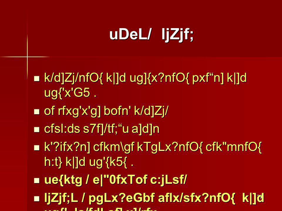 37 uDeL/ ljZjf; k/d]Zj/nfO{ k|]d ug]{x nfO{ pxfn] k|]d ug{ x G5.