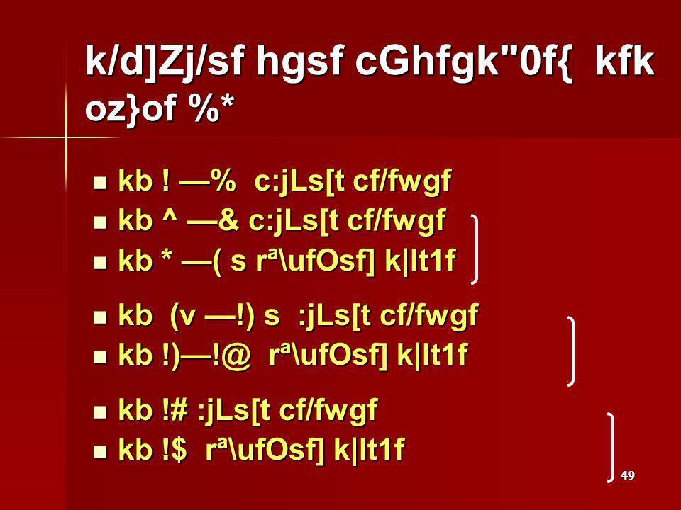 49 k/d]Zj/sf hgsf cGhfgk 0f{ kfk oz}of %* kb . % c:jLs[t cf/fwgf kb .