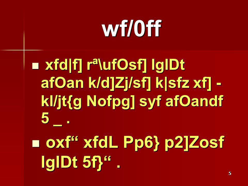 5 wf/0ff xfd|f] rª\ufOsf] lglDt afOan k/d]Zj/sf] k|sfz xf] - kl/jt{g Nofpg] syf afOandf 5 _.