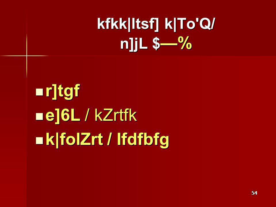 54 kfkk|ltsf] k|To'Q/ n]jL $ % r]tgf r]tgf e]6L / kZrtfk e]6L / kZrtfk k|folZrt / Ifdfbfg k|folZrt / Ifdfbfg