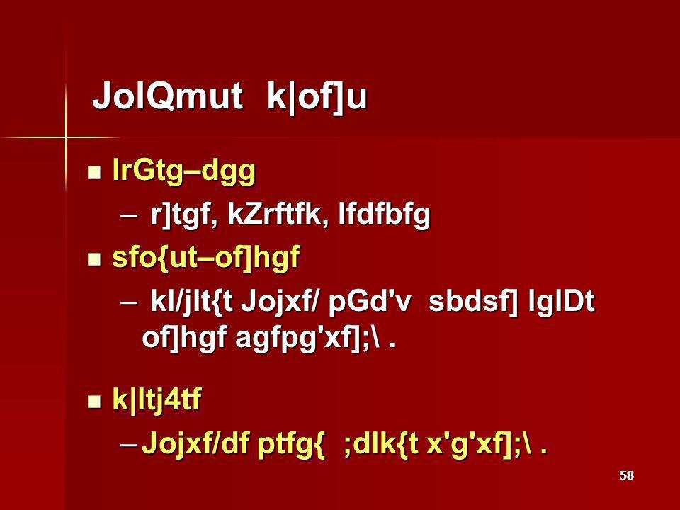 58 JolQmut k|of]u lrGtg–dgg lrGtg–dgg – r]tgf, kZrftfk, Ifdfbfg sfo{ut–of]hgf sfo{ut–of]hgf – kl/jlt{t Jojxf/ pGd v sbdsf] lglDt of]hgf agfpg xf];\.
