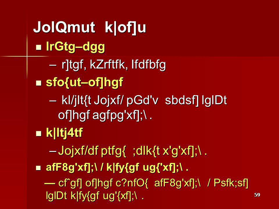 59 JolQmut k|of]u lrGtg–dgg lrGtg–dgg – r]tgf, kZrftfk, Ifdfbfg sfo{ut–of]hgf sfo{ut–of]hgf – kl/jlt{t Jojxf/ pGd v sbdsf] lglDt of]hgf agfpg xf];\.