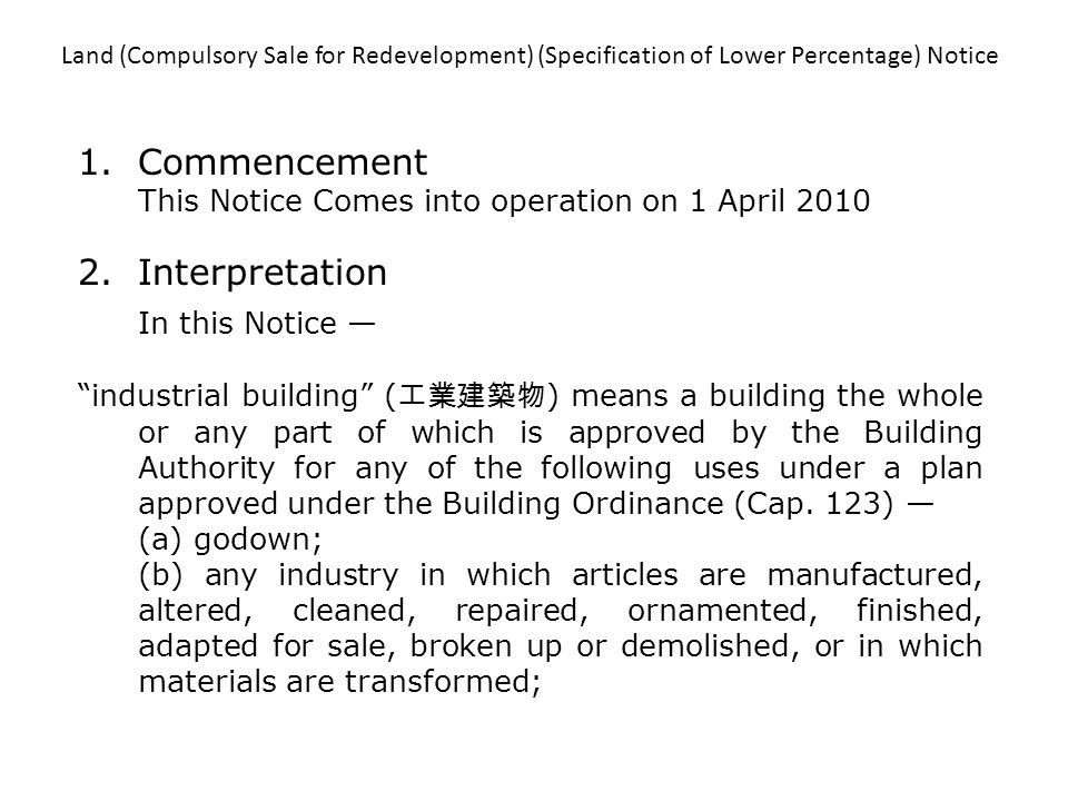 1.Commencement This Notice Comes into operation on 1 April 2010 2.Interpretation In this Notice industrial building ( ) means a building the whole or any part of which is approved by the Building Authority for any of the following uses under a plan approved under the Building Ordinance (Cap.