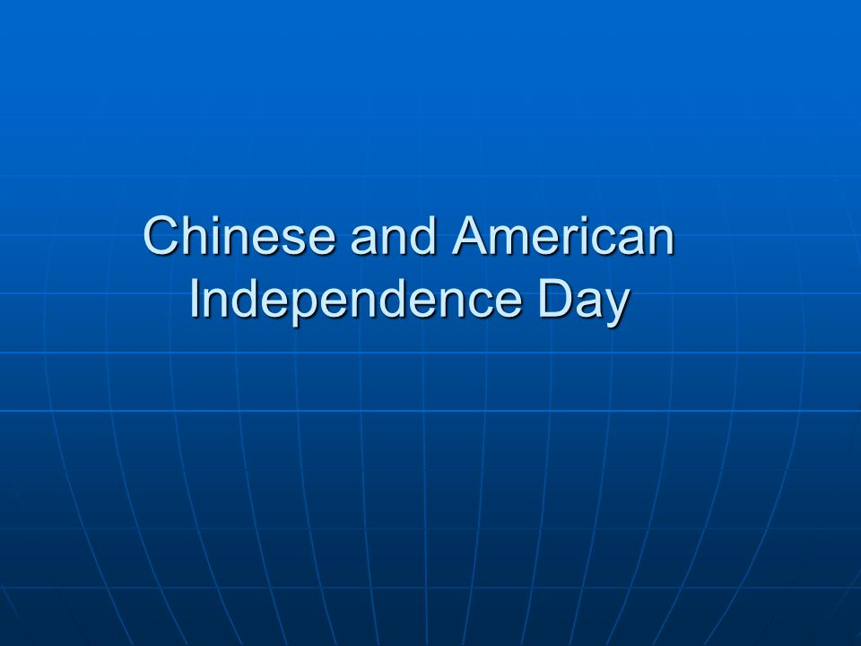 Chinese and American Independence Day