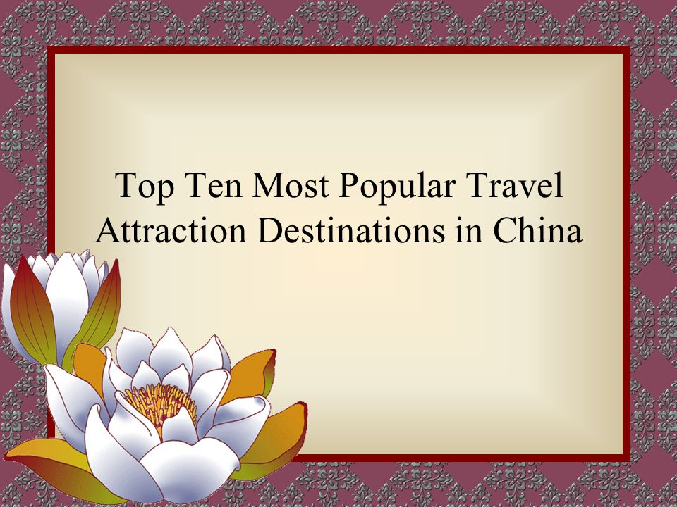 Top Ten Most Popular Travel Attraction Destinations in China