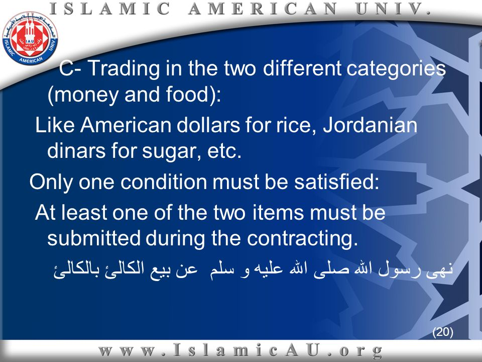 (20) C- Trading in the two different categories (money and food): Like American dollars for rice, Jordanian dinars for sugar, etc. Only one condition