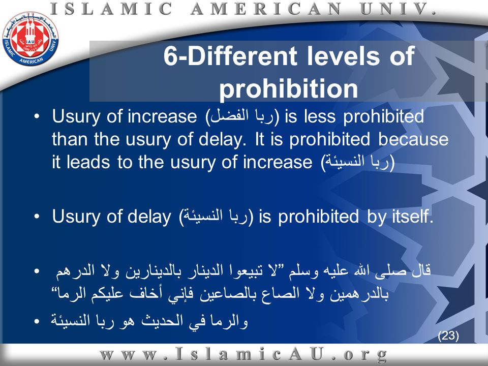 (23) 6-Different levels of prohibition Usury of increase (ربا الفضل) is less prohibited than the usury of delay. It is prohibited because it leads to