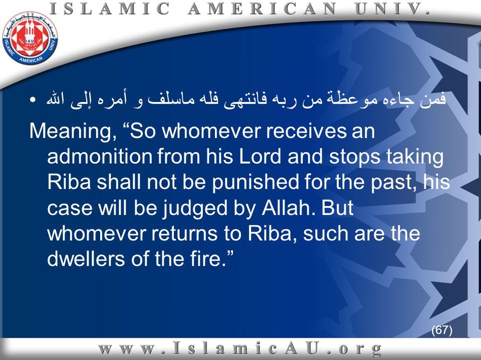 (67) فمن جاءه موعظة من ربه فانتهى فله ماسلف و أمره إلى الله Meaning, So whomever receives an admonition from his Lord and stops taking Riba shall not