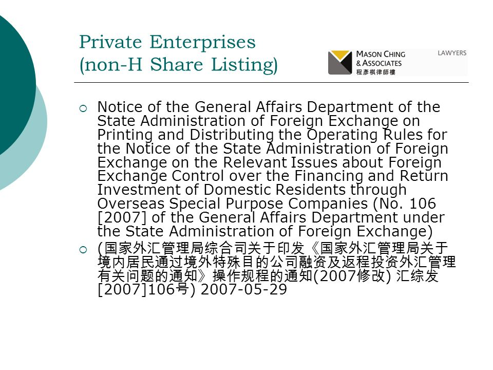 Notice of the General Affairs Department of the State Administration of Foreign Exchange on Printing and Distributing the Operating Rules for the Noti