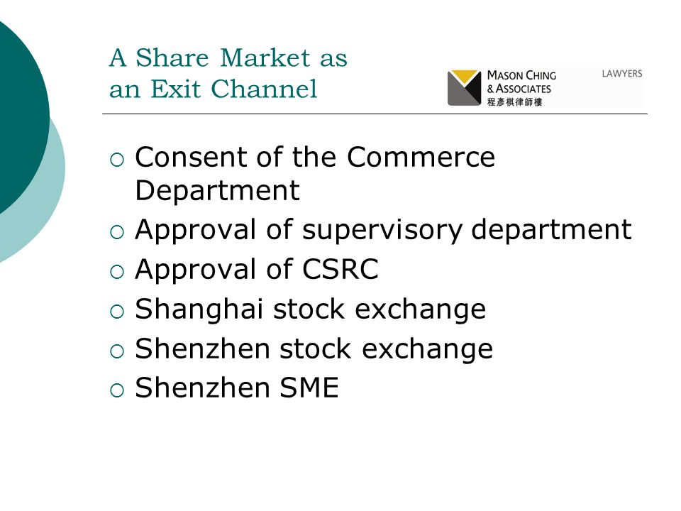 Consent of the Commerce Department Approval of supervisory department Approval of CSRC Shanghai stock exchange Shenzhen stock exchange Shenzhen SME A