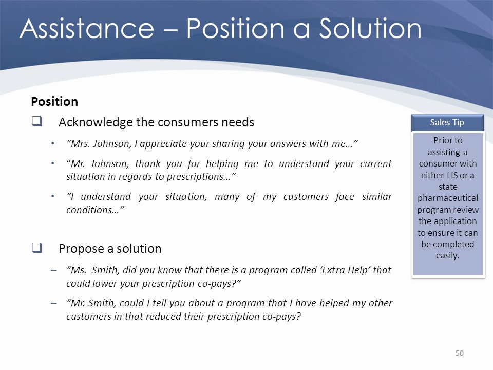 Revised 02/02/2011 Assistance – Position a Solution Position Acknowledge the consumers needs Mrs.