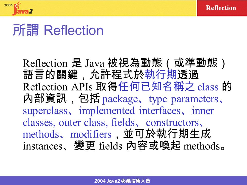 2004 Java2 Introspection (,, ) Reflection look inside classes introspection the ability of the program to examine itself Java introspection (1) Static Introspection :.class file inspection (2) Dynamic Introspection : Reflection API