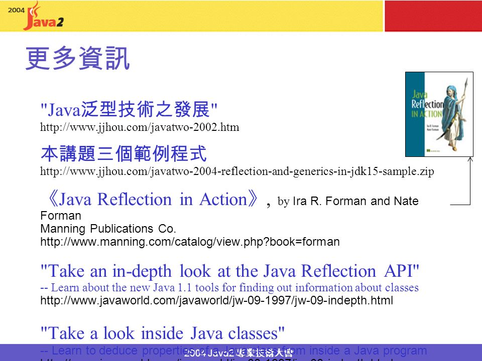 2004 Java2 Java Library.java.class xxx.jar java\lang endorsed class loader jj-java.jar jj-javax.jar rem rejava.bat usage : rem (1) enter the directory which you want to rewrite java source.