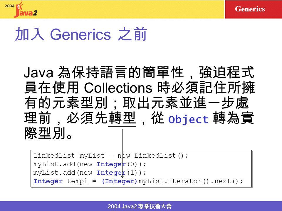 2004 Java2 Polymorphism Shape Object Stroke Rect Circle x:Integer y:Integer r:Integer l:Integer t:Integer w:Integer h:Integer w:Integer ia:ArrayList 2