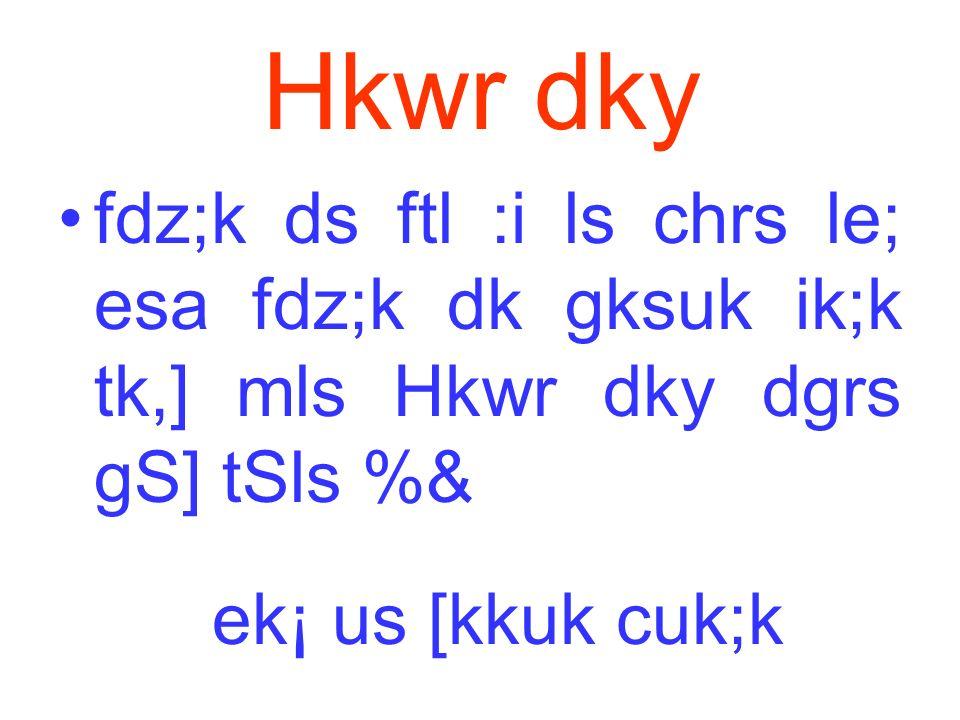 Hkwr dky fdz;k ds ftl :i ls chrs le; esa fdz;k dk gksuk ik;k tk,] mls Hkwr dky dgrs gS] tSls %& ek¡ us [kkuk cuk;k