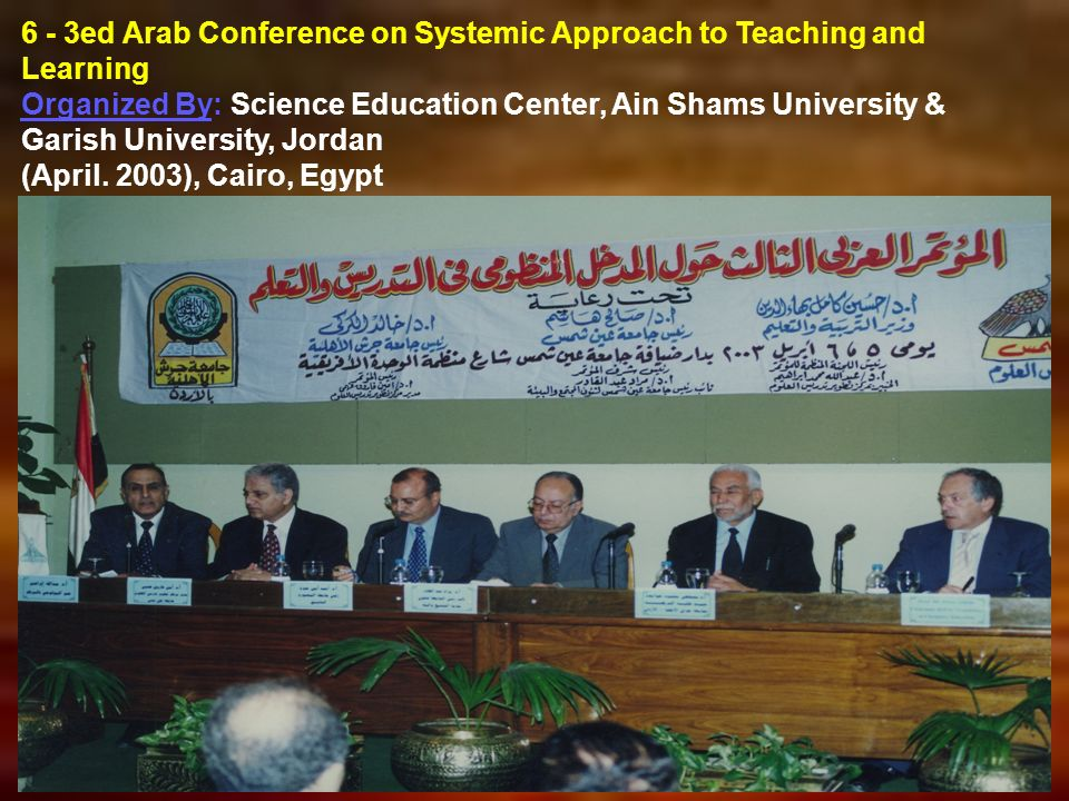 6 - 3ed Arab Conference on Systemic Approach to Teaching and Learning Organized By: Science Education Center, Ain Shams University & Garish University