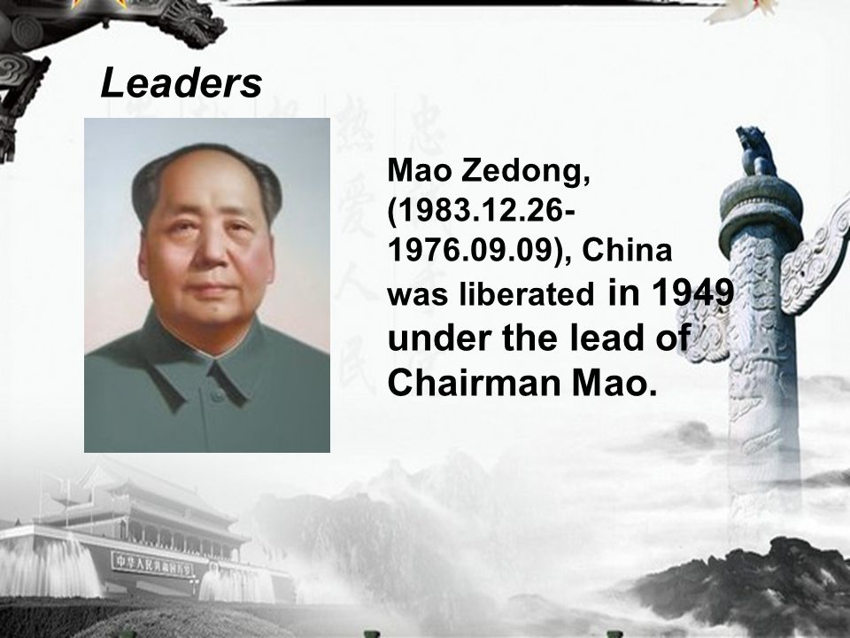 Leaders Mao Zedong, (1983.12.26- 1976.09.09), China was liberated in 1949 under the lead of Chairman Mao.